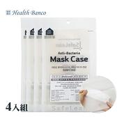 【南紡購物中心】【Health Banco】奈米銅抗菌口罩袋四入組(SMC-300)