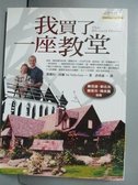 【書寶二手書T9/勵志_JSD】我買了一座教堂_黛薇拉高爾 , 許碧惠