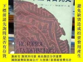 二手書博民逛書店中亞塔吉克史-上古十九世紀上半葉罕見1985年一版一印 4000