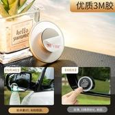 后視鏡小圓鏡汽車小車多功能360度倒車神器盲區輔助鏡防雨倒車鏡 街頭布衣