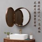 浴鏡 圓形實木浴室鏡柜隱藏式鏡箱衛生間儲物鏡面柜風水鏡子帶置物架