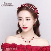 頭飾 普瑞拉韓式新娘頭飾敬酒服紅色婚紗飾品三件套結婚禮服發飾配飾女 【創時代3C館】