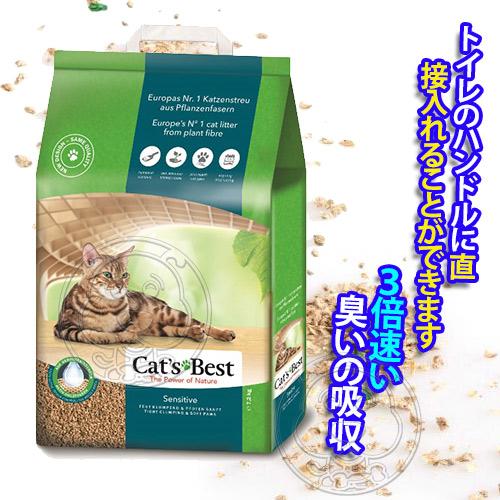 此商品48小時內快速出貨》德國凱優CATS BEST》黑標凝結木屑砂(紅標升級版)強效除臭凝結-20L/7.2kg