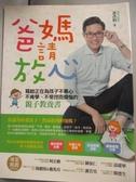 【書寶二手書T1/親子_JLV】爸媽請放心:寫給正在為孩子不專心、不肯學..._黃老斯