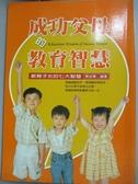 【書寶二手書T1/親子_LIU】成功父母的教育智慧-教育子女的七大智慧_陳淑華