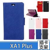 Sony XA1 Plus 手機殼 支架 插卡 內軟殼 磁扣 後扣 後扣瘋馬紋 皮套 手機套 保護殼 商務