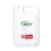 【綠的】潔手乳 1加侖