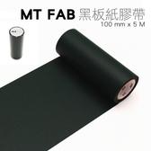 日本原裝進口 mt 黑板紙膠帶系列 和紙膠帶 - 黑板100mm (整捲)