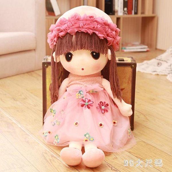 可愛菲兒布娃娃公仔毛絨玩具小女孩公仔玩偶生日禮物睡覺抱枕 QQ25125『MG大尺碼』