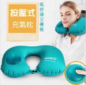 按壓自動充氣枕頭 便攜頸椎吹氣U形枕 旅行護頸U型靠枕