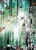 (二手書)台灣的國家森林遊樂區