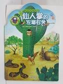 【書寶二手書T4/少年童書_FHJ】仙人掌的左鄰右舍_和自然做朋友