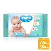 奈森克林 嬰兒護膚柔濕巾濕紙巾72抽x36包入 整箱超值購