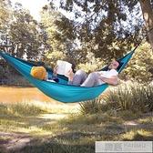 吊床戶外秋千雙人防側翻野外便攜成人兒童露營吊椅 夏季新品 YTL