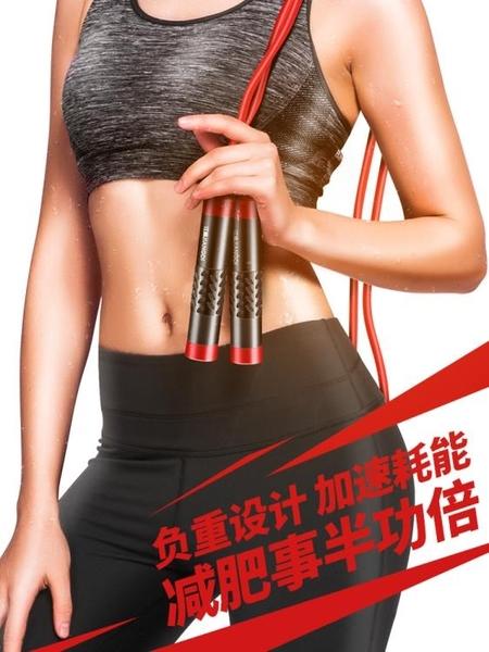 負重跳繩成人女健身燃脂加粗加重 全館免運