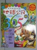 【書寶二手書T6/少年童書_XAR】地球公民365_第45期_白開水等