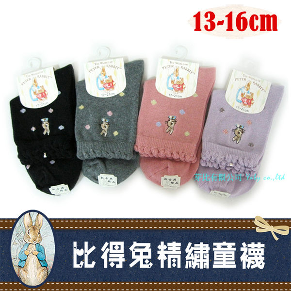 【台灣製】彼得兔精繡童襪子 可愛/女童襪/幼稚園適用 3-6歲13-16公分/cm  PeterRabbit 芽比 SK5712