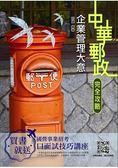 【2019全新版】企業管理大意(中華郵政(郵局))(上榜考生專用書)