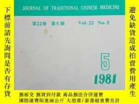 二手書博民逛書店罕見中醫雜誌1981年第5期(第22卷)Y15756