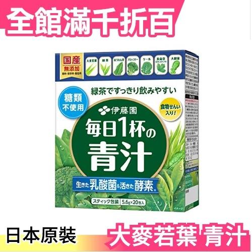 【大麥若葉 每日1杯青汁+乳酸菌 5.6g×20包】日本 伊藤園 喝的蔬菜 粉狀無糖款 熱銷【小福部屋】