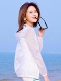 白防曬衣女長袖夏韓版百搭寬鬆防紫外線透氣薄外套防曬衫