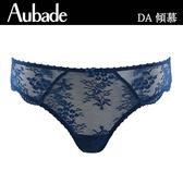 Aubade傾慕L蕾絲丁褲(神祕藍)DA
