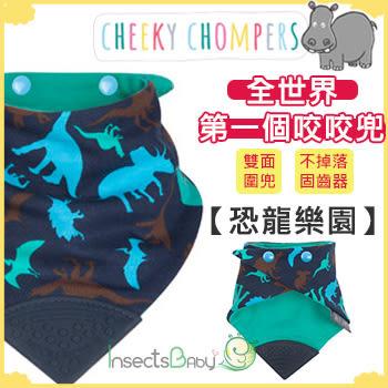 ✿蟲寶寶✿【Cheeky Chompers】純棉 英國製 Neckerchew 全世界第一個咬咬兜 -恐龍樂園