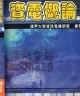 二手書R2YB2006年9月二版一刷《資電概論》逢甲大學資訊電機學院 全華978