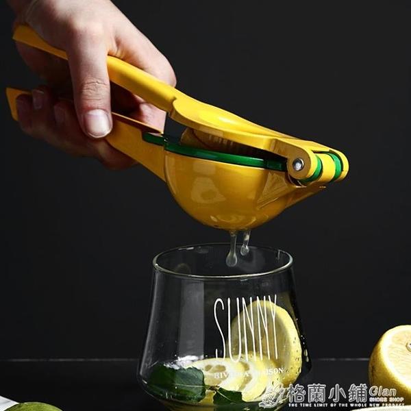 擠檸檬汁器手動擠壓檸檬夾家用檸檬榨汁器迷你水果橙子橙汁壓汁器 格蘭小舖 全館5折起