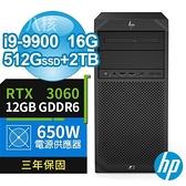 【南紡購物中心】HP C246 八核商用工作站 i9-9900/16G/512G PCIe+2TB/RTX3060 12G/Win10專業版