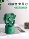慕凝小風扇便攜式超靜音辦公室桌上可搖頭USB充電手持