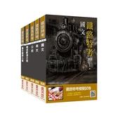 2020鐵路特考佐級(機檢工程)套書