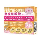 生育家 FertiHouse 葉酸肌醇粉包(30包)【小三美日】