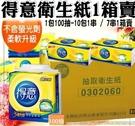 柚柚的店【得意抽取式衛生紙7串1箱賣04011-163】1包100抽 10包1串 超柔細觸感 不含螢光劑 吸水