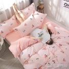 床裙四件套網紅款水洗棉床上用品床單床裙四件套夏季單人學生宿舍被子三件套【凱斯盾】