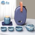 快客杯 旅行茶具小套裝單人便攜包日式快客一壺二四杯戶外旅游泡茶壺陶瓷