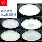 旭光LED吸頂燈 38W五款可選附遙控器 10段調光變色/輕巧耐用/3-5坪 客廳/臥室
