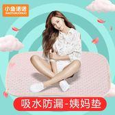 經期小床墊姨媽墊例假墊子純棉可清洗小褥子生理期專用墊月經墊子 艾莎嚴選YYJ