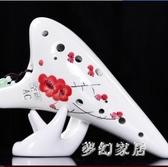 陶笛12孔初學入門中音C調笛子ac調陶塤笛子樂器 JH576 『夢幻家居』
