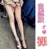 光腿薄款神器春秋加絨加厚冬天假透肉打底褲隱形美腿連褲襪女外穿  巴黎街頭