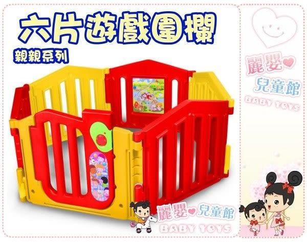 麗嬰兒童玩具館~親親兒童遊戲房.可開門六片遊戲圍欄-安全塑膠護圍.護欄(新版馬卡龍系)