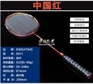 羽毛球拍羽毛球拍2支全碳素成人進攻型雙拍羽拍耐打耐用型4U碳纖維5YYJ 伊莎公主