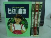 【書寶二手書T5/兒童文學_KQG】自然小常識_變化多端的氣象_暢遊星星的家等_共4本合售