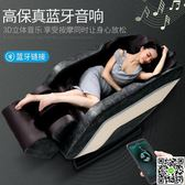 按摩椅4d家用全自動智慧全身頸椎揉捏按摩椅老人多功能振動電動小型沙發 igo摩可美家