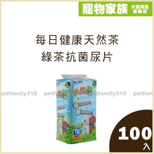 寵物家族-每日健康天然茶 寵物綠茶抗菌尿片100枚入(33x45cm)