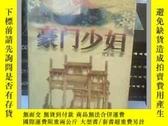 二手書博民逛書店罕見豪門少婦Y21951 賀享雍著 四川文藝出版社 出版1996
