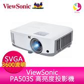 分期0利率 ViewSonic PA503S 高亮度 商用教育投影機 3600ANSI SVGA HDMI 公司貨保固3年