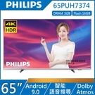 《送壁掛架及安裝&HDMI線》PHILIPS飛利浦 65吋65PUH7374 4K HDR安卓9.0聯網液晶顯示器(贈數位電視接收器)