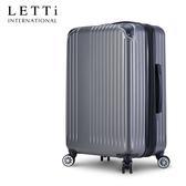 LETTi 星燦光芒  25吋鑽石紋漸消質感行李箱(時尚灰)