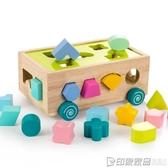 寶寶積木盒子1-2歲嬰兒童認幾何形狀配對車益智力拼裝玩具男女孩3 印象家品